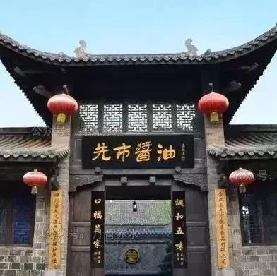 合江用30亿在先市建中国酱油小镇
