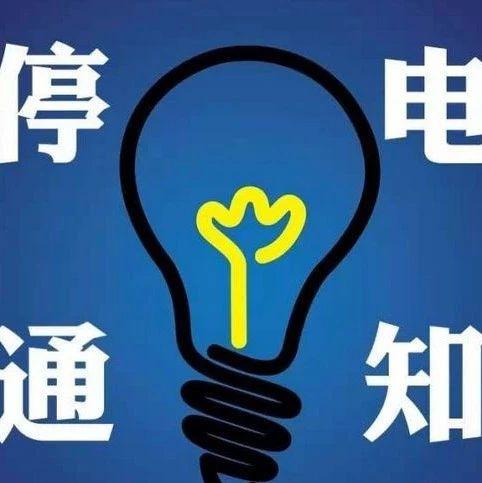 停电通知:以下乡镇10KV线路将停电检修(白停晚送)
