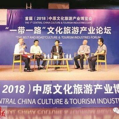 """首届中原文化旅游产业博览会""""一带一路""""文化旅游产业论坛举行"""