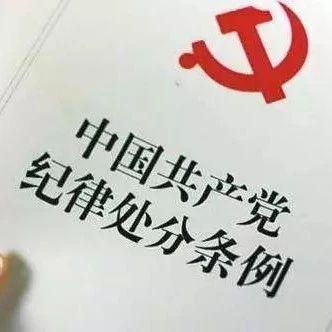 揭阳市某中医院原院长严重违纪违法被开除党籍和公职