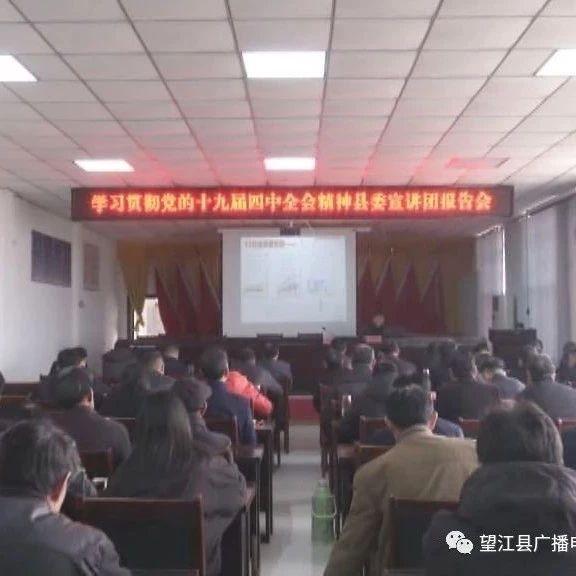 学习贯彻党的十九届四中全会精神县委宣讲团报告会在高士镇和杨湾镇召开
