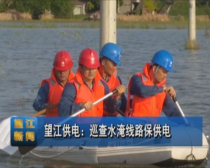 望江供电:巡查水淹线路保供电