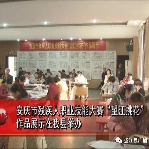 """安庆市第四届残疾人技能大赛""""望江挑花""""作品展示在我县举办"""