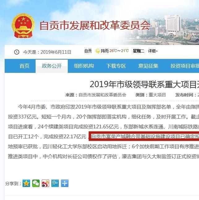 好消息!自贡305省道12车道投资方已经进场!