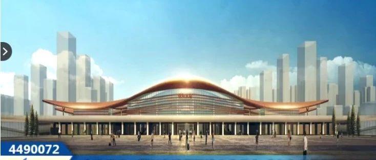 濮阳高铁站站房正式获批复!建筑面积将扩大4.3倍