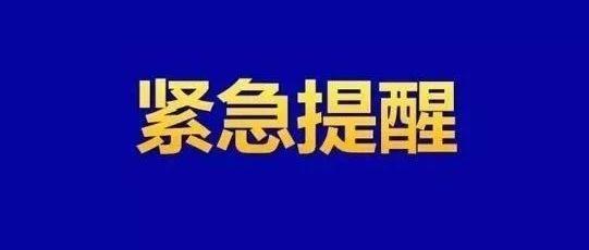 �o急提醒:�塘�西�r村2月10日��某某被�_�J�樾鹿诜窝锥�代疑似病例,由串�T受感染