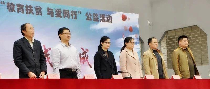 """大别山青少年综合社会实践活动基地举行""""教育扶贫・与爱同行""""公益活动"""