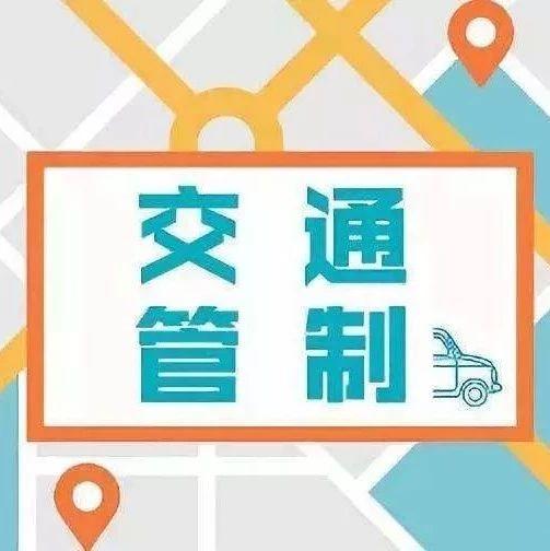 明天起,襄阳这里交通管制18个月!