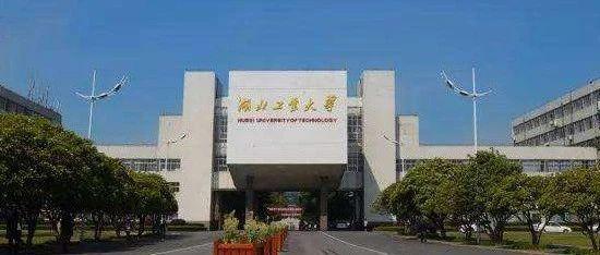 重大布局!襄阳与湖北工业大学战略合作!设立研究生院!