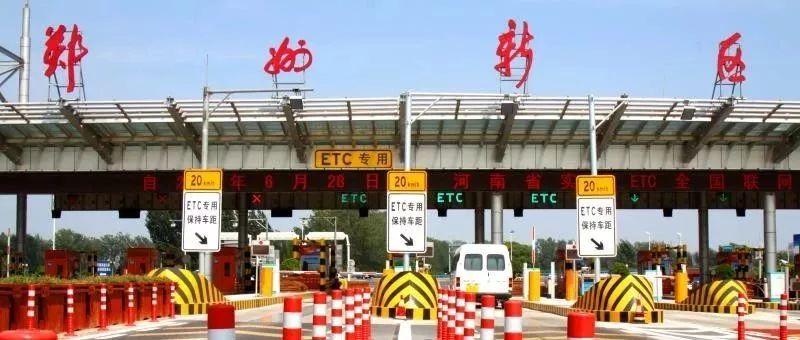 @所有车主!河南年底前取消30个省界收费站