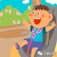 父母必看,儿童乘车8类安全隐患!