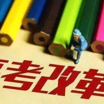 官宣!以后高考怎么考?教育部出版《中国高考评价体系》,高阳考生速看