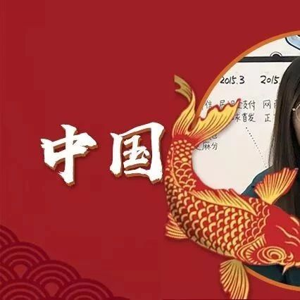 """全网最红""""中国锦鲤""""现身!被支付宝独宠的她到底什么来头?"""