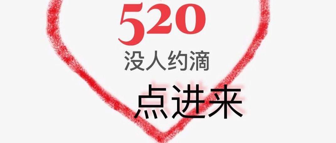 城�相�H|520福利:�t娘�y一�l�ο罅耍��紊碚�注意查收!