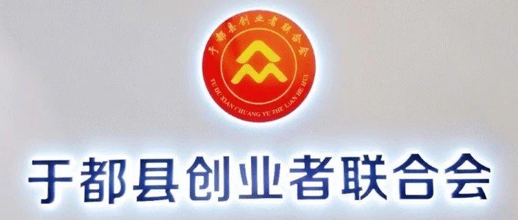 金沙平台县创业者联合会拟任选组长、指导员名单公示