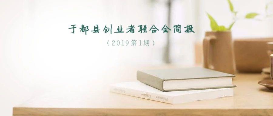 金沙平台县创业者联合会简报(2019年第1期)