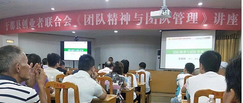 于都县创业者联合会《团队精神与团队管理》讲座在县委党校举行