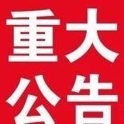 宁县2018年生源地信用助学贷款还款公告