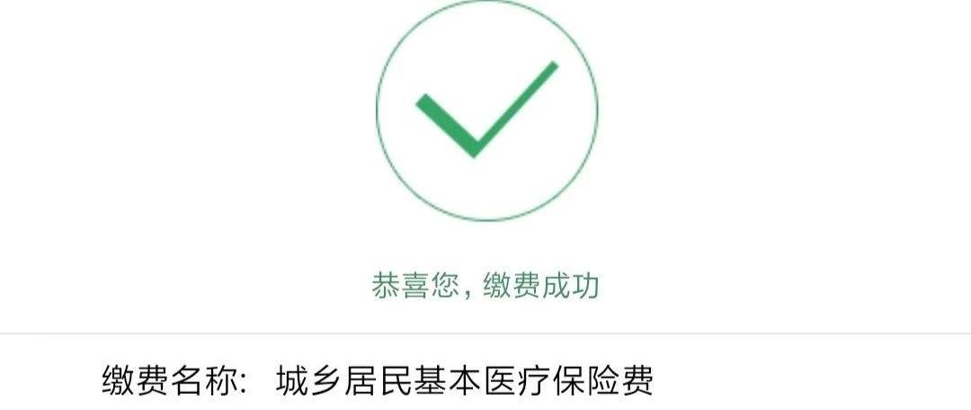 【医保缴费】瓜州县城乡居民医疗保险手机缴费指南,转发收藏!