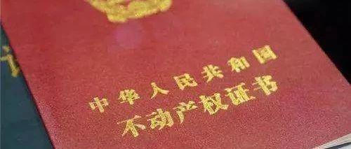 """央媒报道:岷县一安置房成""""违建""""居民入住多年拿不到房产证..."""