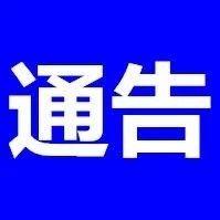 岷县文化广场封闭施工通告