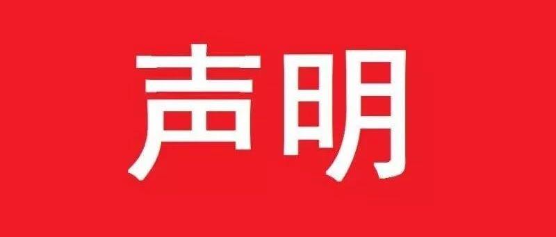 岷县供暖公司免责声明……
