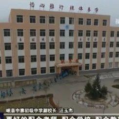 岷县中寨初中被市电视台报道了!都看看...