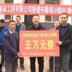 速看!甘肃一公司为岷县两村捐赠资金5万元...