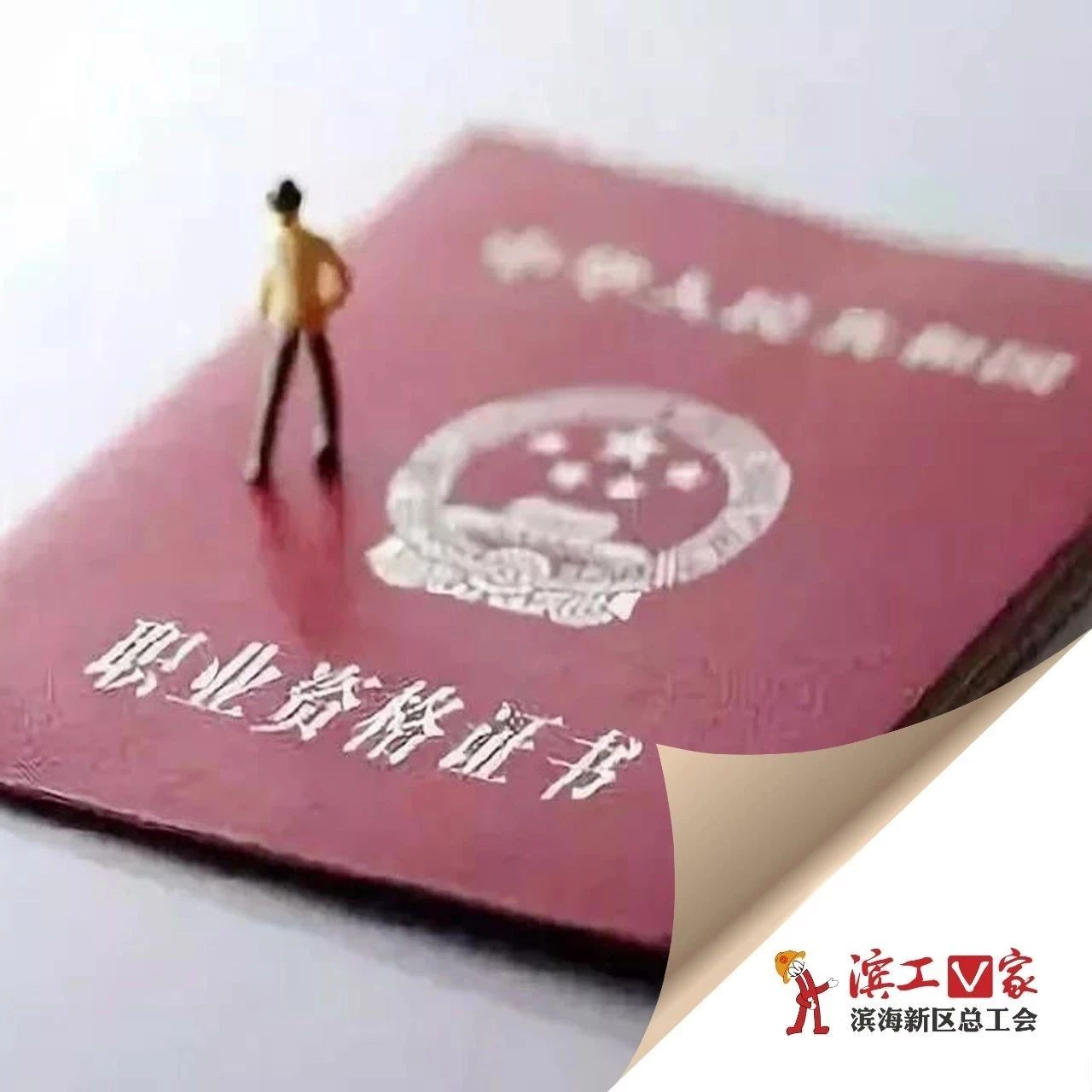 职称证书不再发放纸质版,天津评职称又变化了?