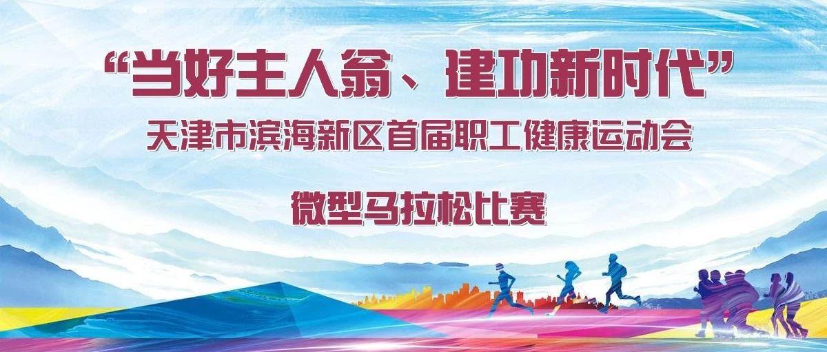 """""""当好主人翁、建功新时代""""滨海新区首届职工健康运动会微型马拉松比赛开始报名啦!"""