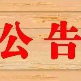 """【公告】黔西南州�x��新�^公安分局交警大��l布�P于�⒂幂��^""""�x��西出口至�R�e大道""""新增�子警察�O�涞墓�"""