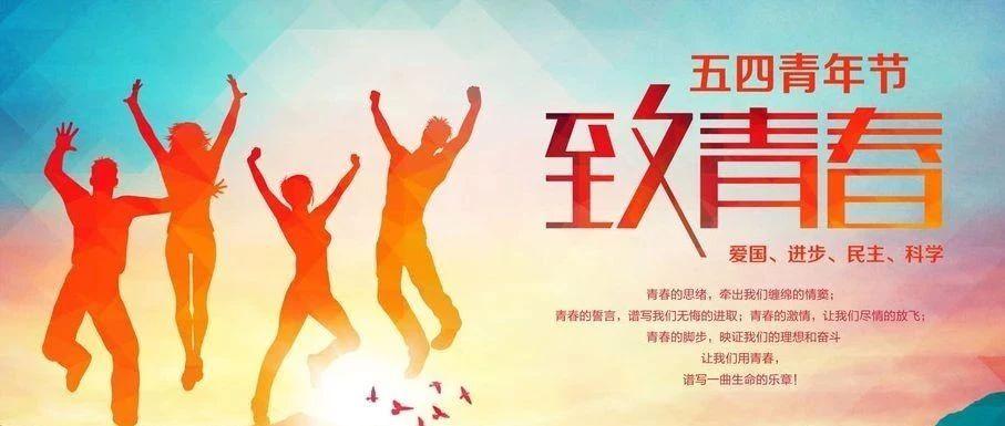 【五四青年节】致青春:我将无我,不负韶华!