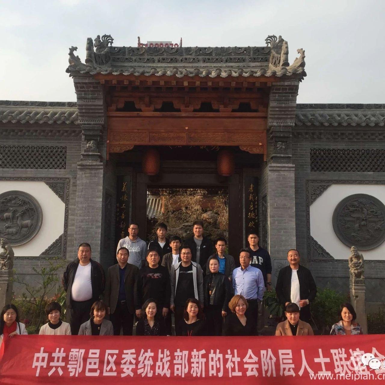 西安市�邑区新的社会阶层人士联谊会第二次筹备会召开