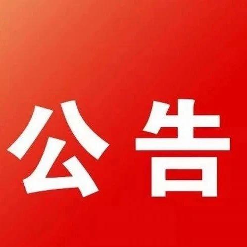 编制望江县全域旅游发展规划中标结果公告