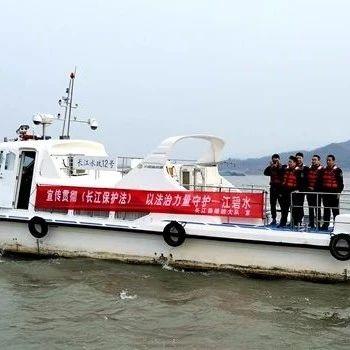 望江县在全国首创长江水域综合执法