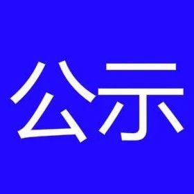 望江又有4家店被市场监督管理局处罚,原因是……