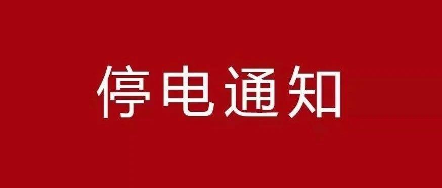 望江:1月7日~14日计划停电信息公告