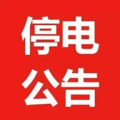 望江:12月3日~9日计划停电信息公告