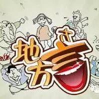 搞笑望江话《夫妻对诗》