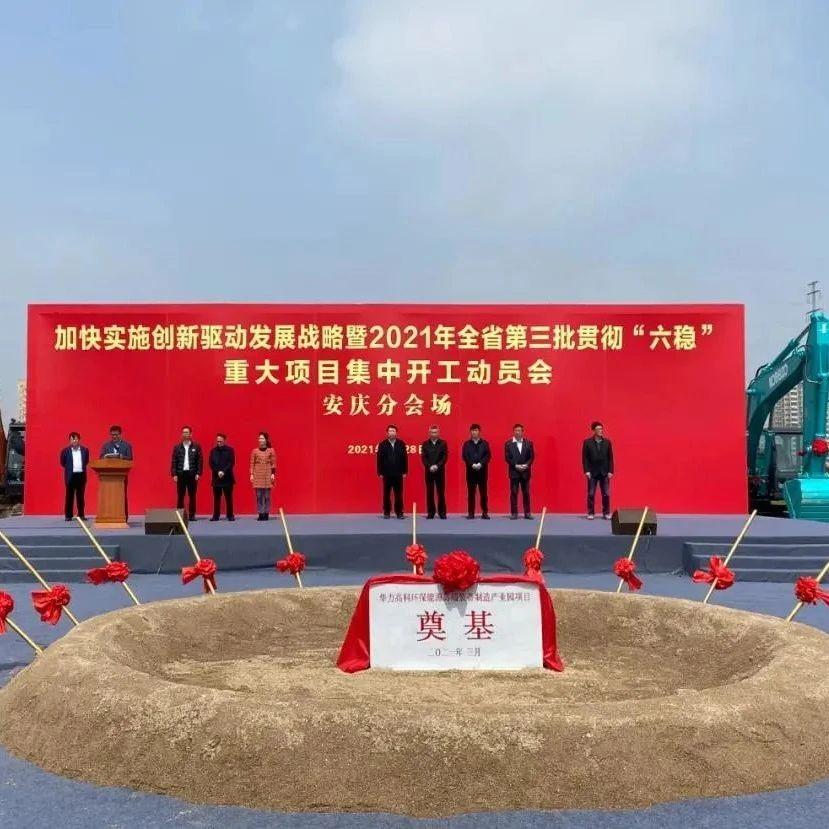 全市21个重大项目集中开工!涉及望江县这个项目