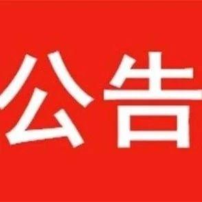 安徽省2020年面向全国重点高校定向招录选调生公告