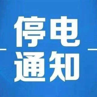 望江:1月5日计划停电信息公告