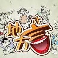 搞笑望江话《女的单身叫什么》