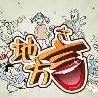 搞笑望江话《占便宜》