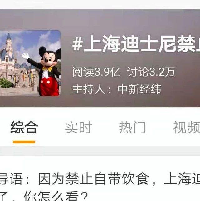 大学生把上海迪士尼告了,索赔46.3元!因为...