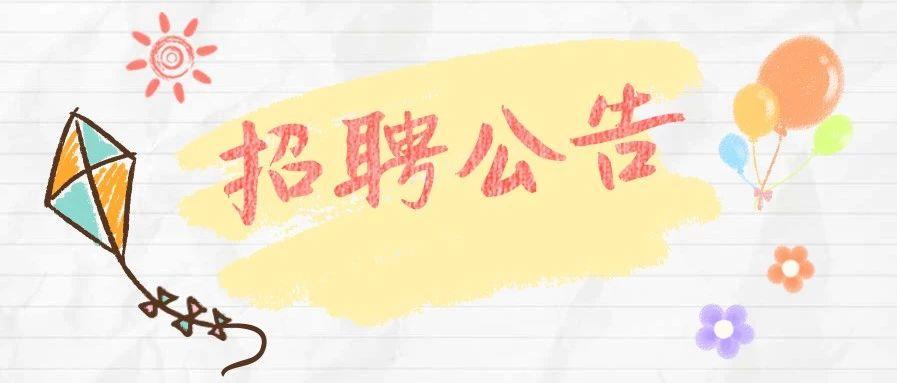萍�l武功山�L景名��^管委��招聘公告