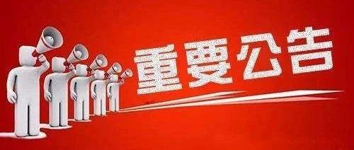 【重要公告】高��h人社局�P于接收社��保�U基金死亡冒�I�索�e�蟮墓�告