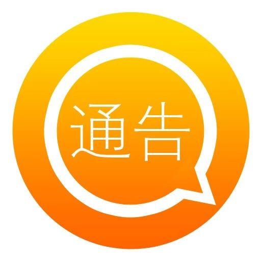 """【�剀疤崾尽扛哧�交警2019年""""端午�""""出行�晒�布一提示"""