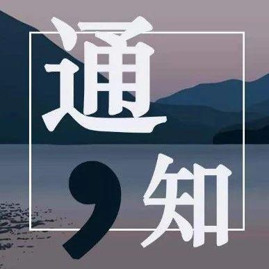 高阳县人社局关于延长办理2019年度灵活就?#31561;?#21592;申报社会保险补贴的公告