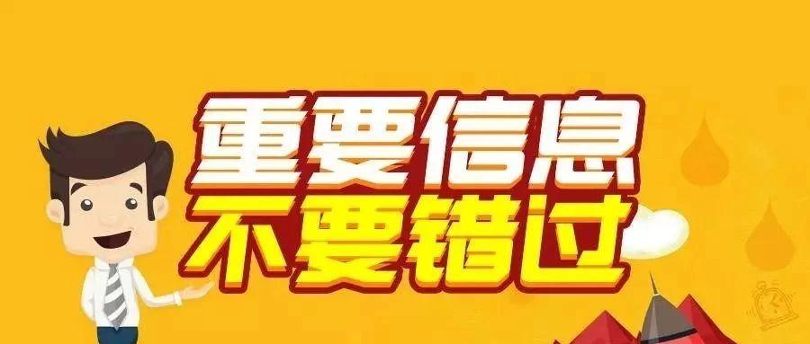 """��又��・""""中���y行杯""""2019��x���H�R拉松�交通管制通告"""